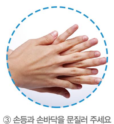 ③ 손등과 손바닥을 문질러 주세요