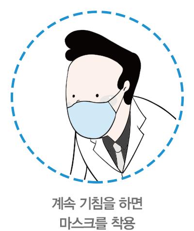 계속 기침을 하면 마스크를 착용