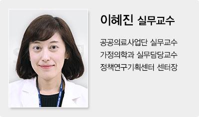 이혜진 실무교수