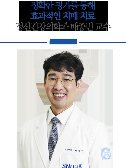 정신건강의학과 배종빈 교수