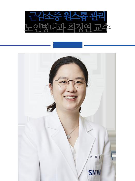 노인병내과 최정연 교수