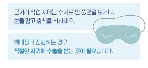 백내장의 예방과 눈건강관리 수칙 내용
