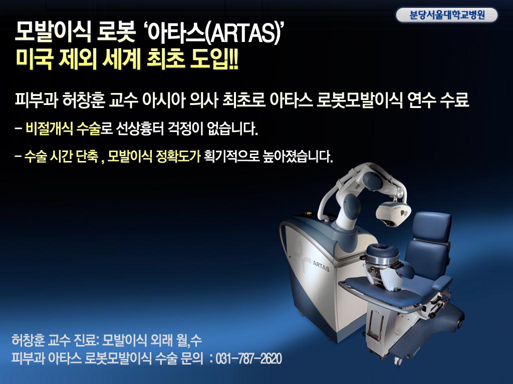 모발이식 로봇 아타스 보도자료